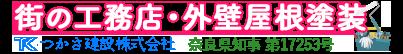 奈良のリフォーム・外壁屋根塗装・新築工事は街の工務店つかさ建設株式会社