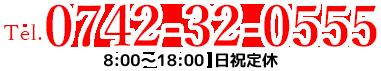 0742-32-0555