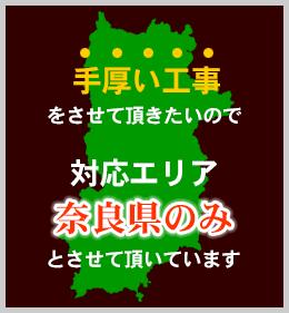 奈良県エリア対応